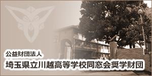 埼玉県立川越高校同窓会奨学財団
