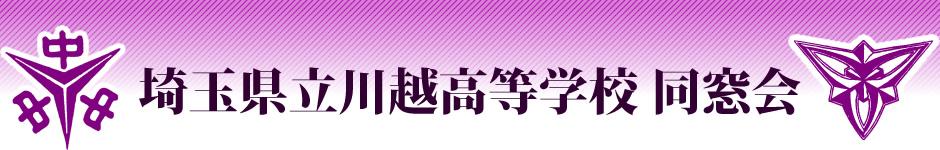 埼玉県立川越高等学校同窓会