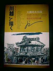 大護氏 のコピー