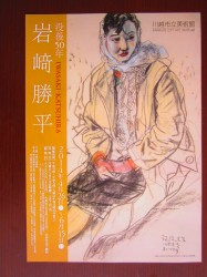 岩崎勝平1 のコピー