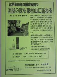 安藤優一郎氏 のコピー