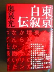 東京自叙伝 のコピー