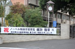 ノーベル賞受賞横断幕―2
