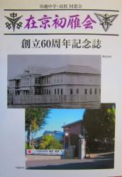 在京60 のコピー