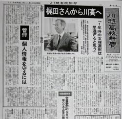 川越高校新聞ー2