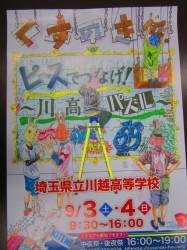 くすのき祭り1 のコピー