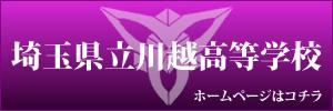 埼玉県立川越高等学校のホームページはこちら