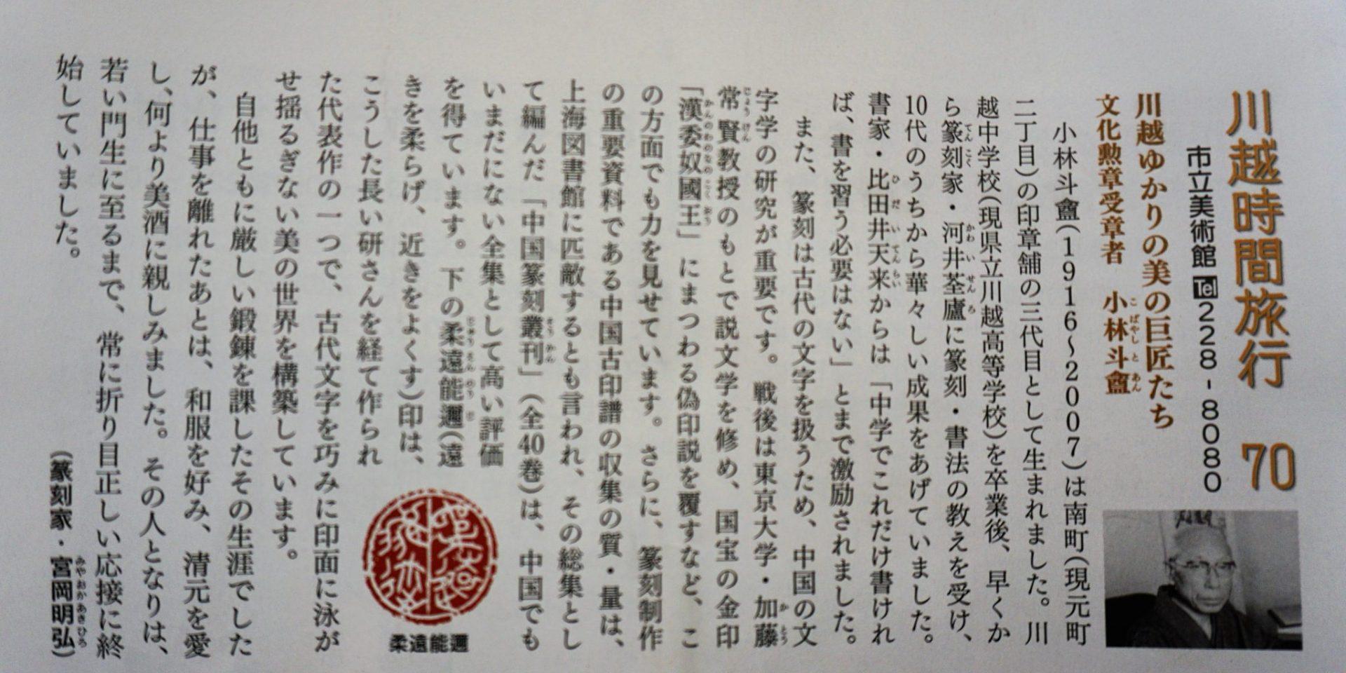 埼玉県立川越高等学校 同窓会 | 美の巨匠 小林 斗盦氏